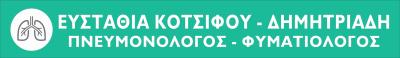 Ευσταθία Κοτσιφού Πνευμονολόγος Αλεξάνδρεια Ημαθίας